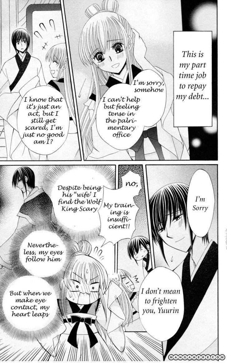 Ookami-heika no Hanayome 7 Page 5
