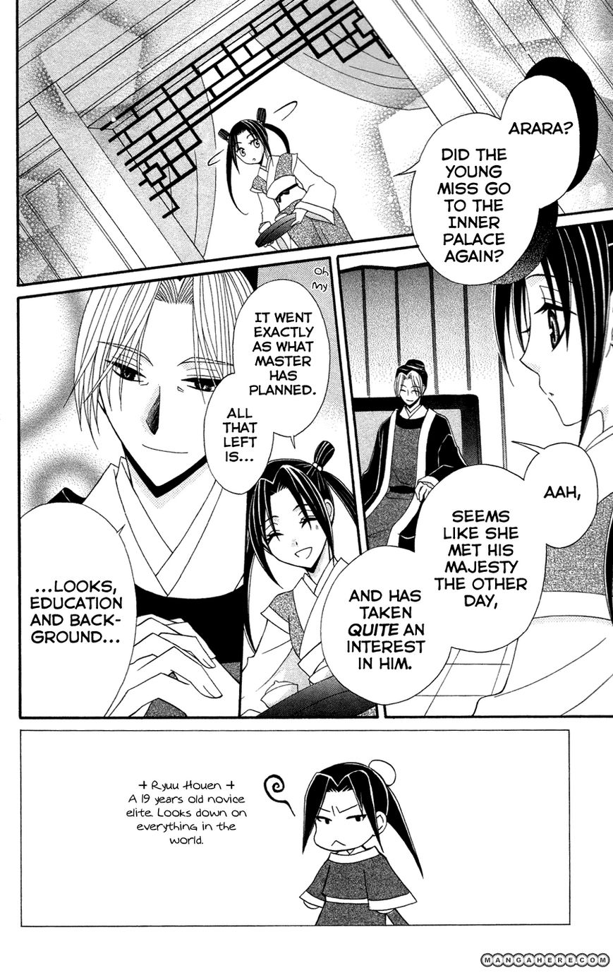 Ookami-heika no Hanayome 11 Page 2
