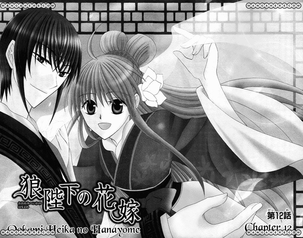 Ookami-heika no Hanayome 12 Page 2