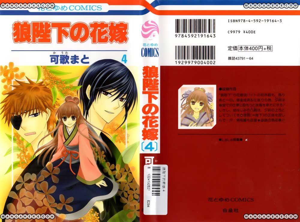 Ookami-heika no Hanayome 14 Page 1