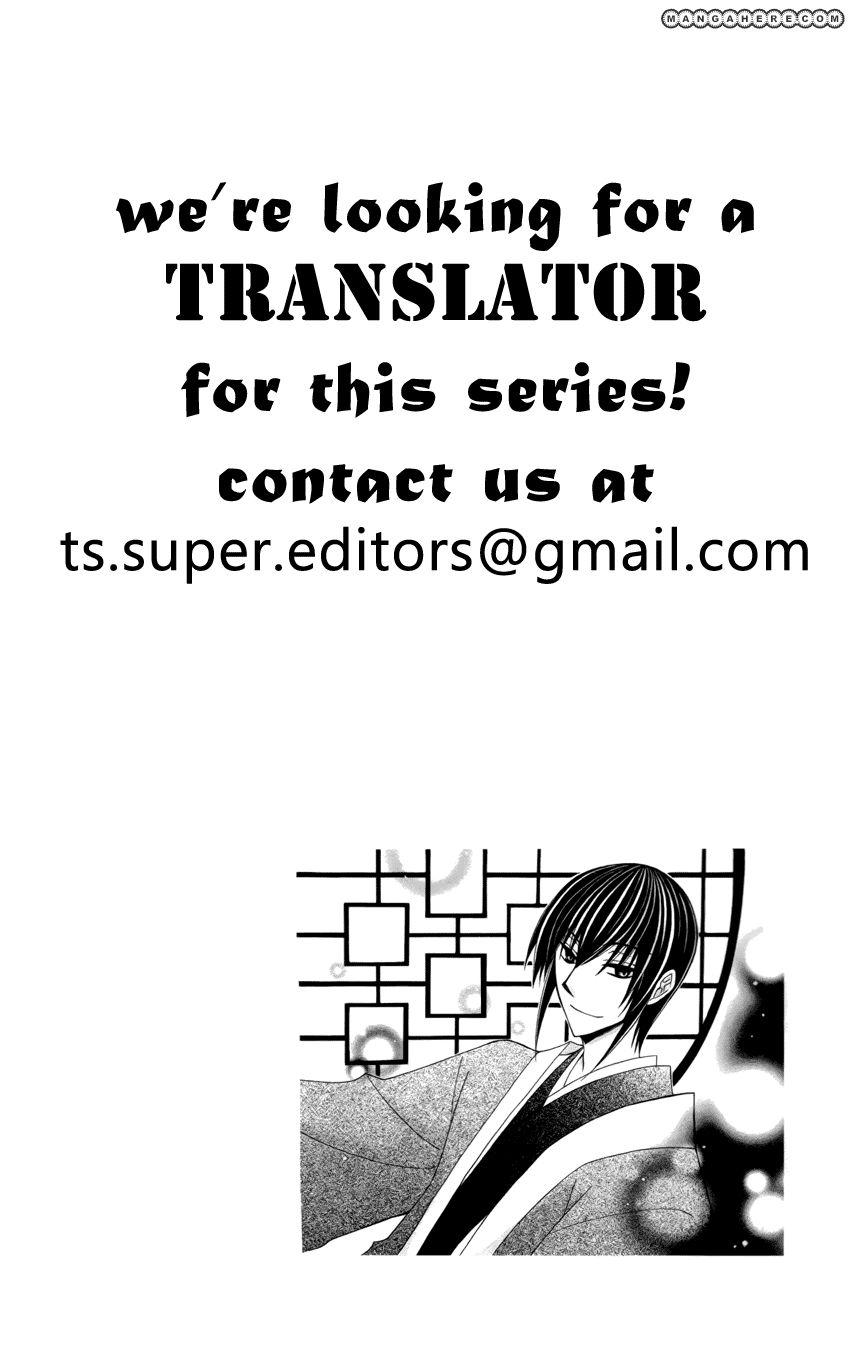 Ookami-heika no Hanayome 19 Page 1