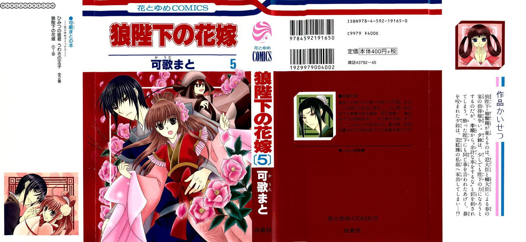 Ookami-heika no Hanayome 19 Page 2