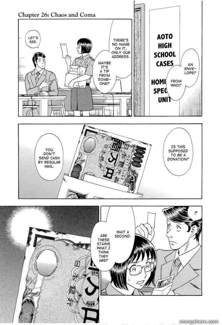 Tsumi to Batsu (OCHIAI Naoyuki) 26 Page 1
