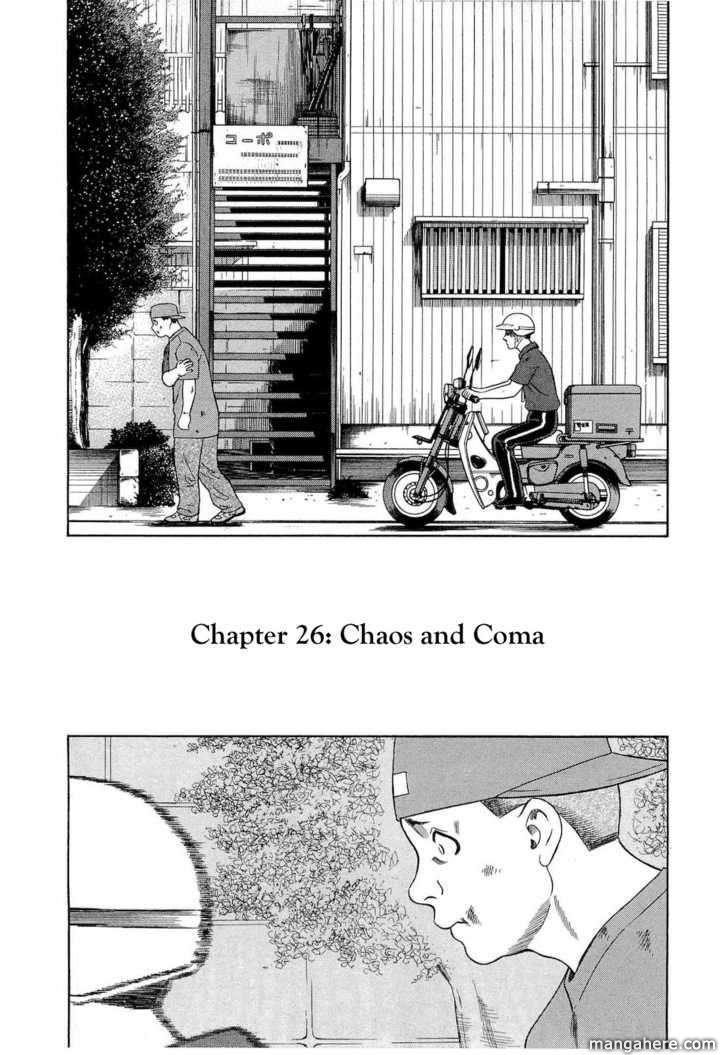 Tsumi to Batsu (OCHIAI Naoyuki) 26 Page 2