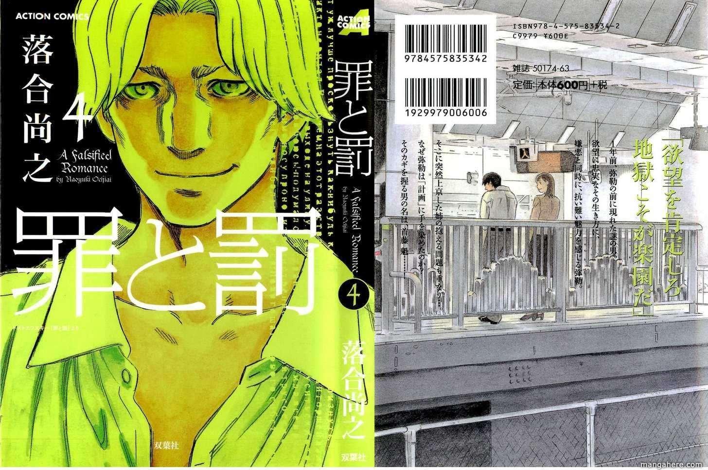 Tsumi to Batsu (OCHIAI Naoyuki) 28 Page 1