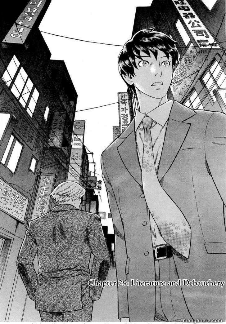Tsumi to Batsu (OCHIAI Naoyuki) 29 Page 1