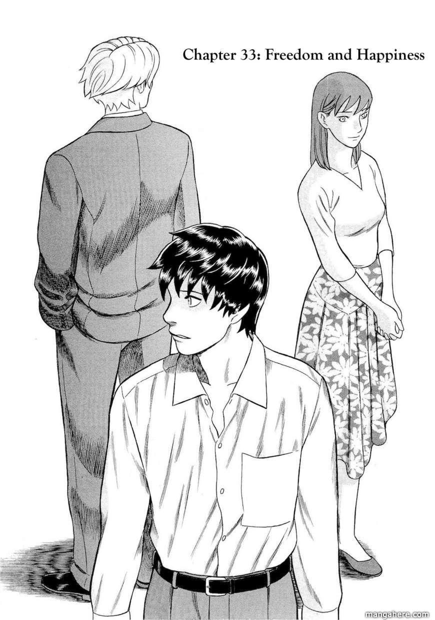Tsumi to Batsu (OCHIAI Naoyuki) 33 Page 1