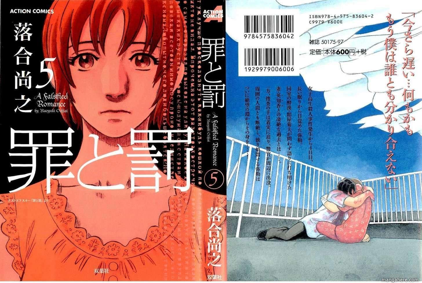 Tsumi to Batsu (OCHIAI Naoyuki) 37 Page 1