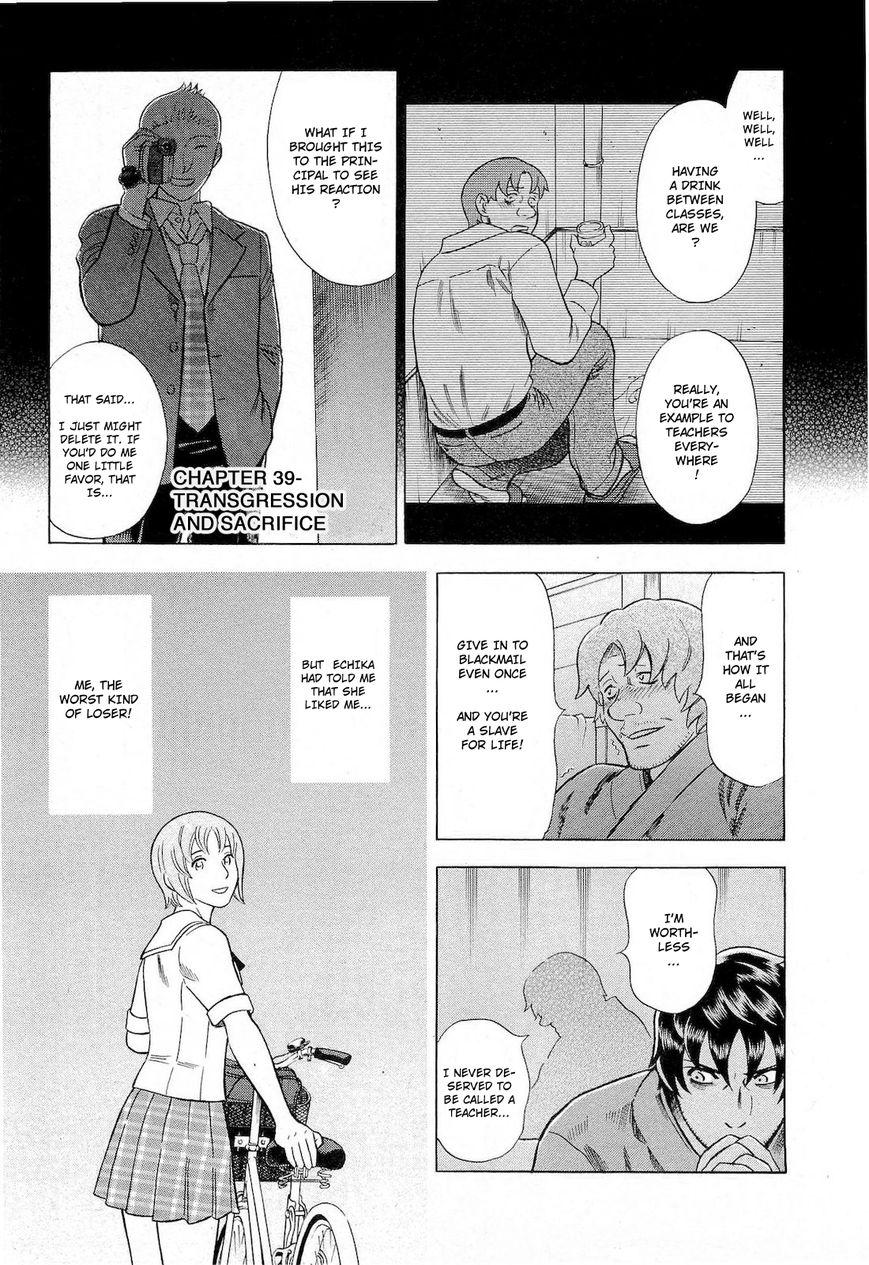 Tsumi to Batsu (OCHIAI Naoyuki) 39 Page 1