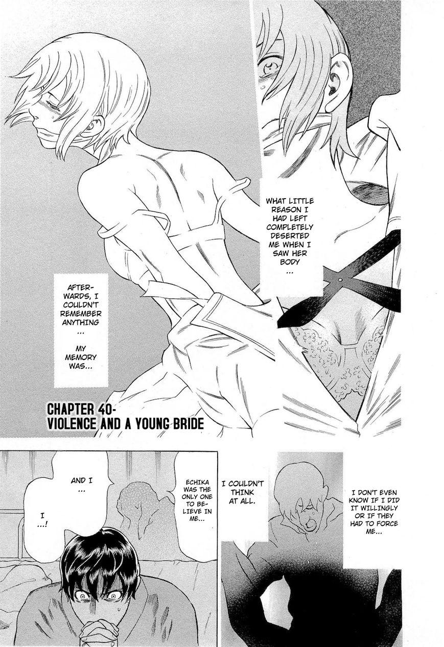 Tsumi to Batsu (OCHIAI Naoyuki) 40 Page 1