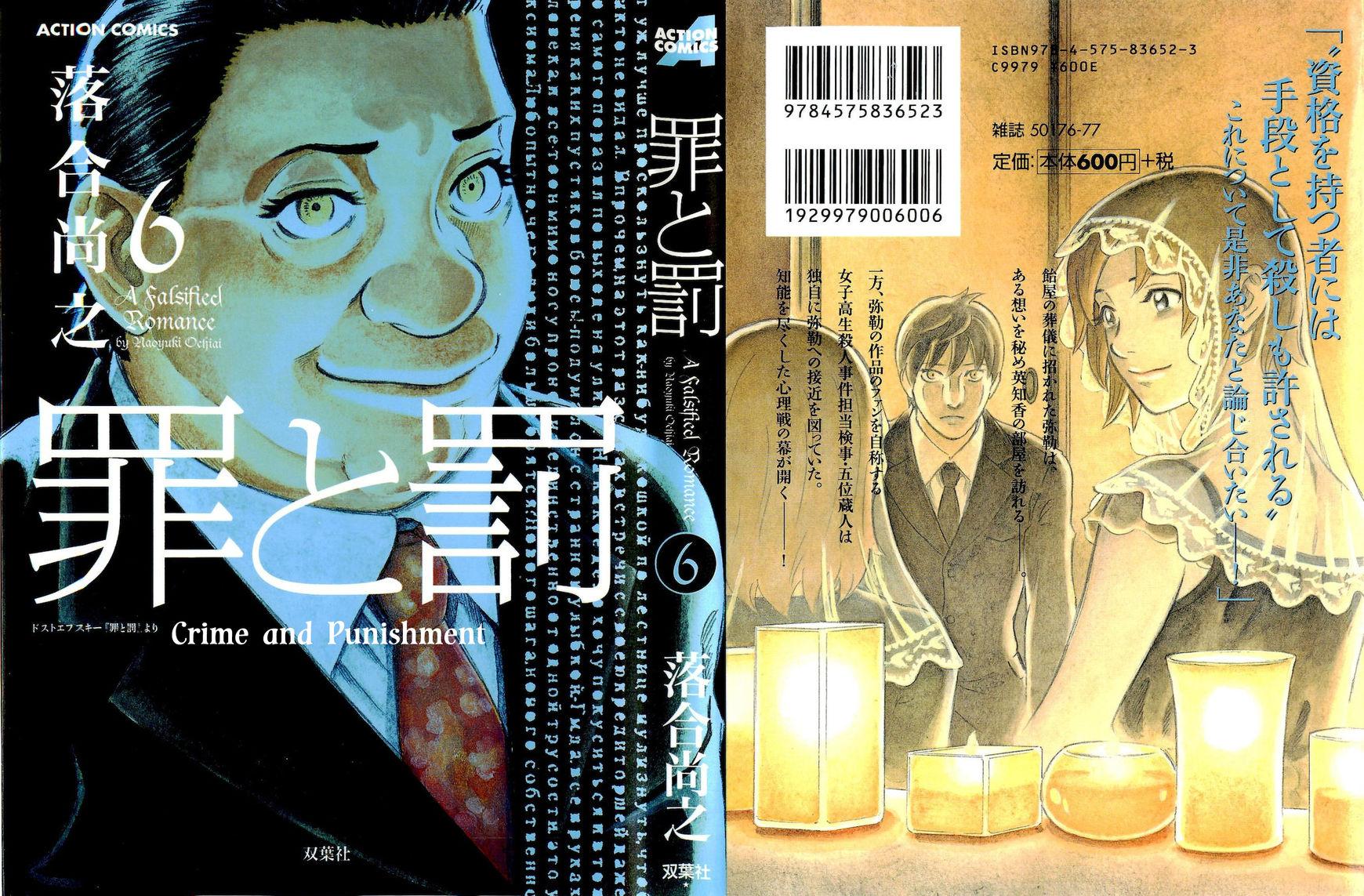 Tsumi to Batsu (OCHIAI Naoyuki) 46 Page 1