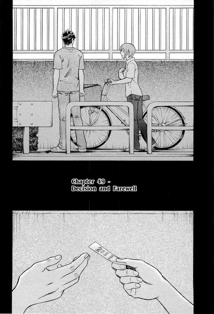 Tsumi to Batsu (OCHIAI Naoyuki) 49 Page 1