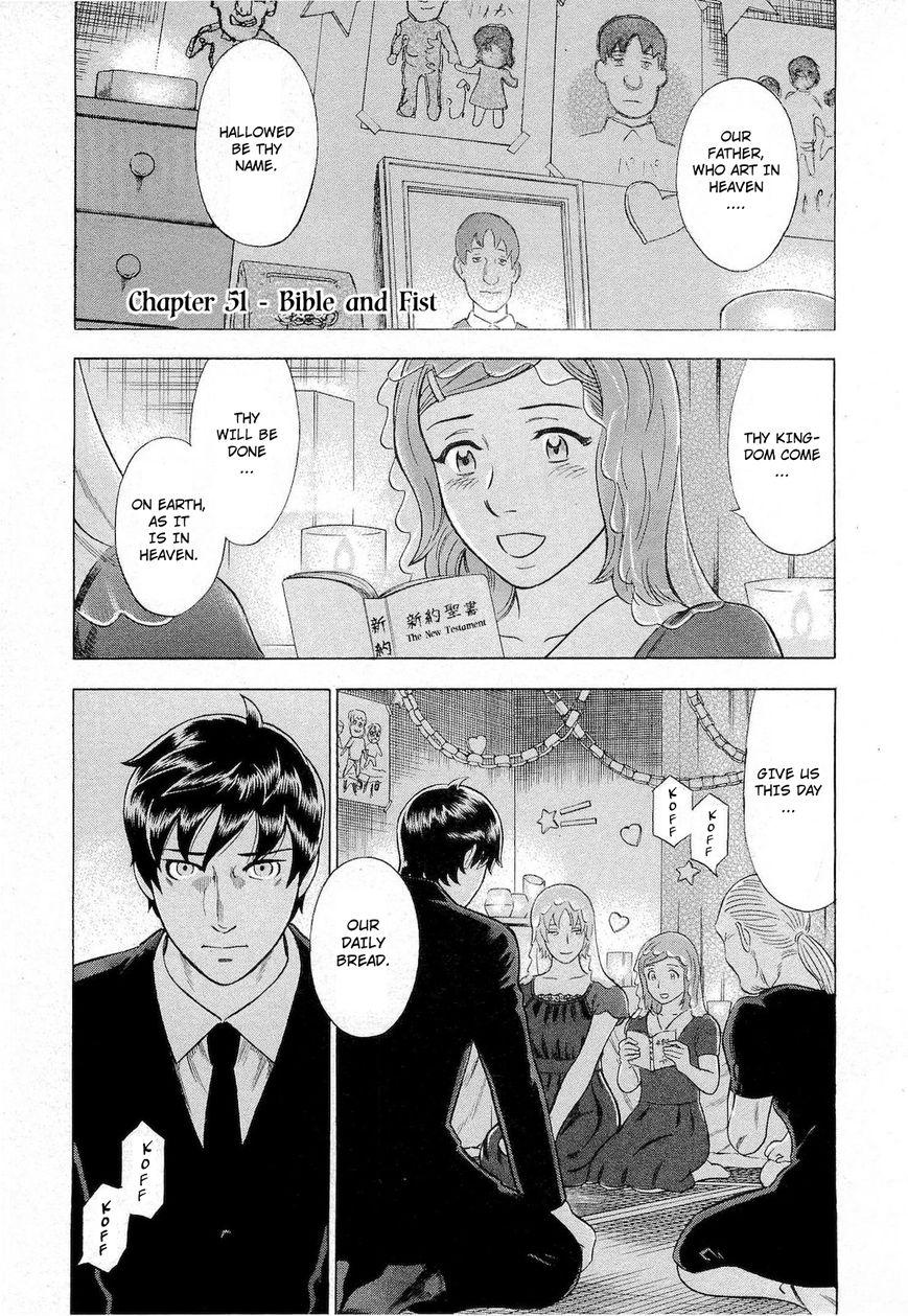 Tsumi to Batsu (OCHIAI Naoyuki) 51 Page 1