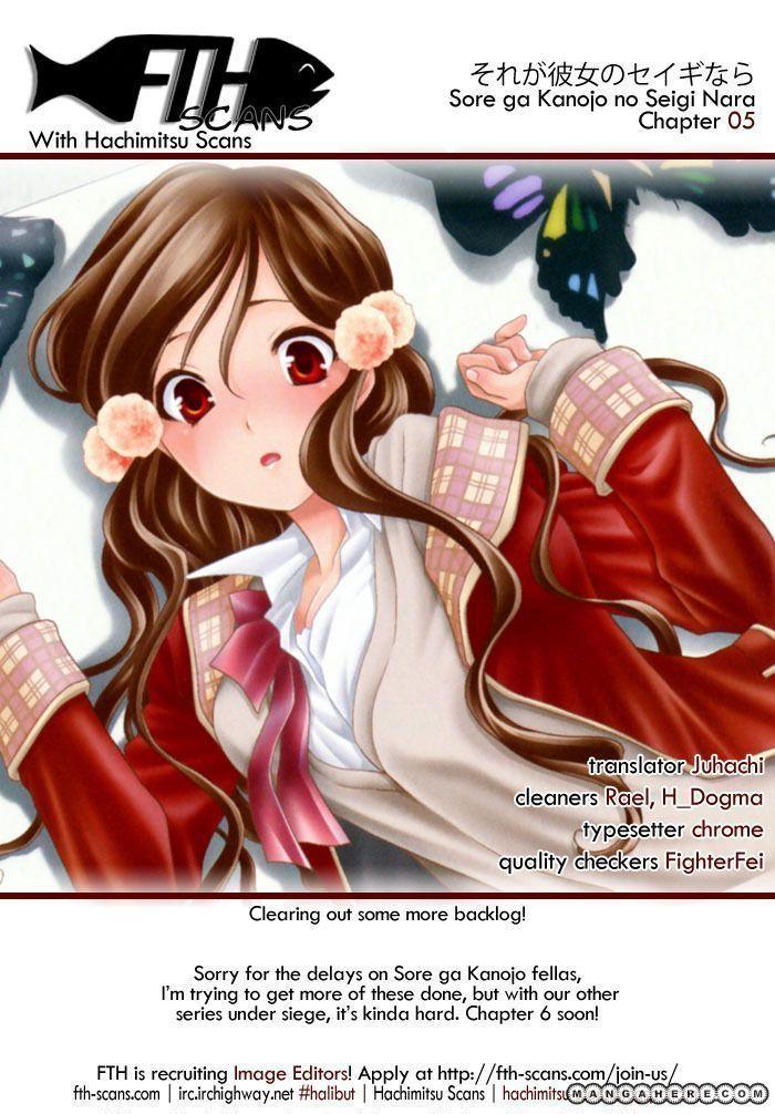 Sore ga Kanojo no Seigi nara 5 Page 1