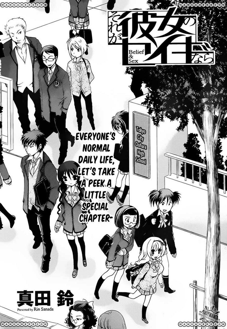Sore ga Kanojo no Seigi nara 6.5 Page 3