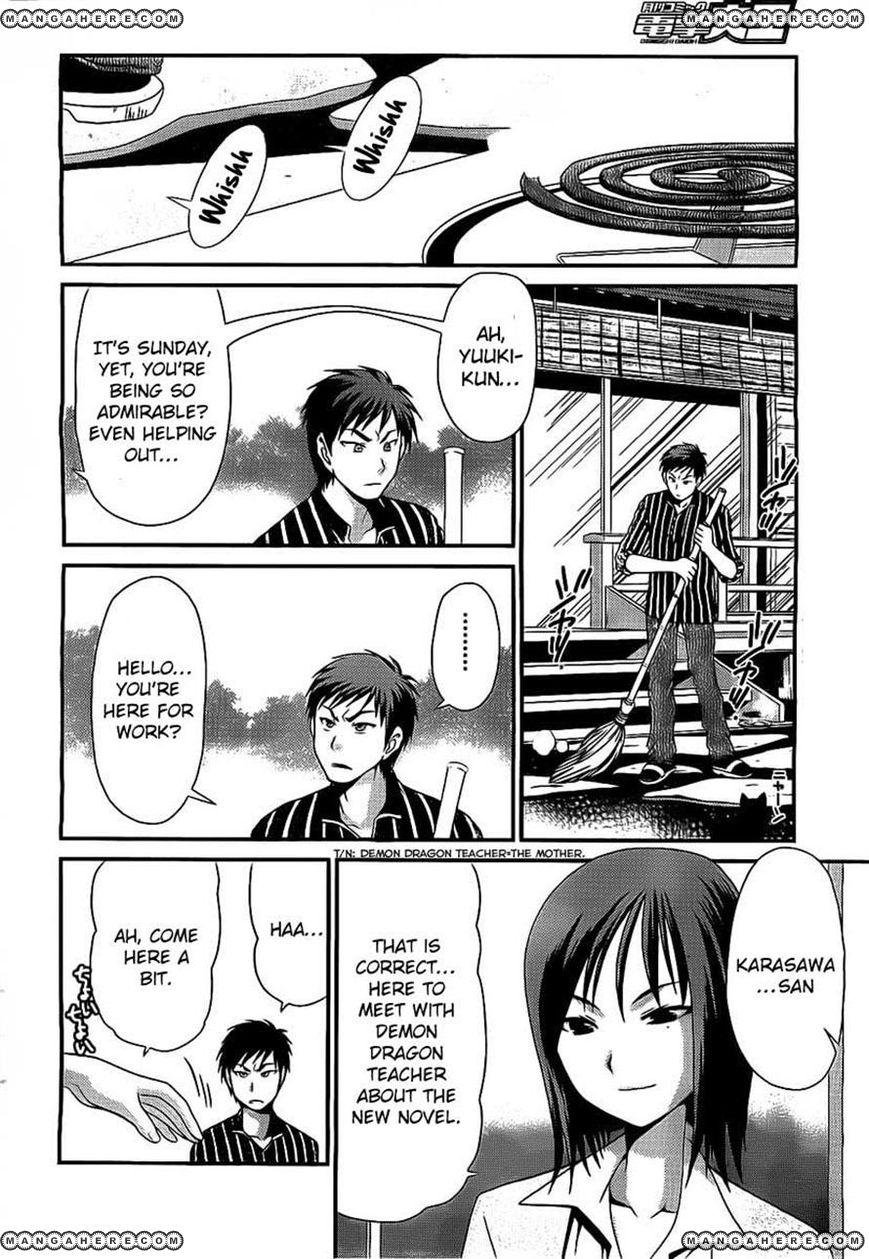 Sore ga Kanojo no Seigi nara 13.1 Page 2