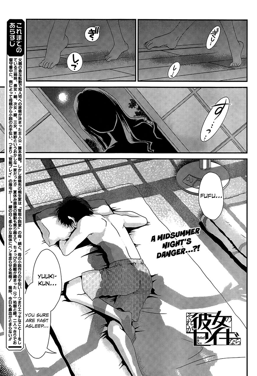 Sore ga Kanojo no Seigi nara 20 Page 2
