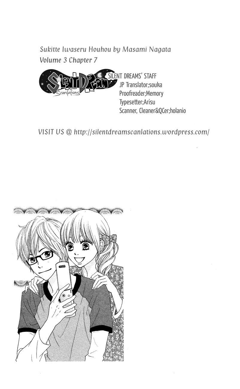 Suki tte Iwaseru Houhou (NAGATA Masami) 8 Page 1