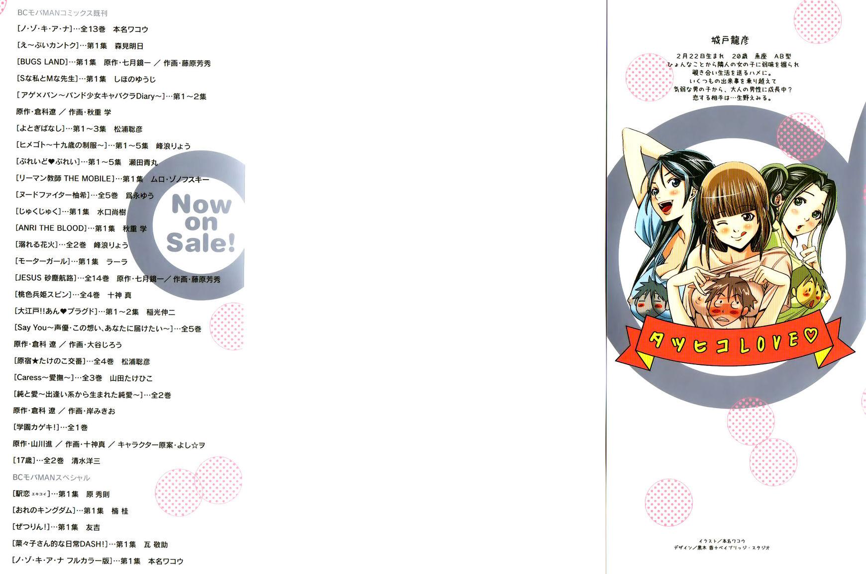 Nozoki Ana 109 Page 2