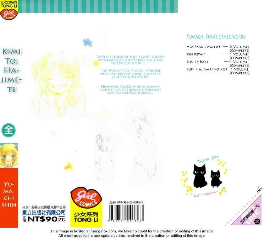 Kimi to, Hajimete 1 Page 3