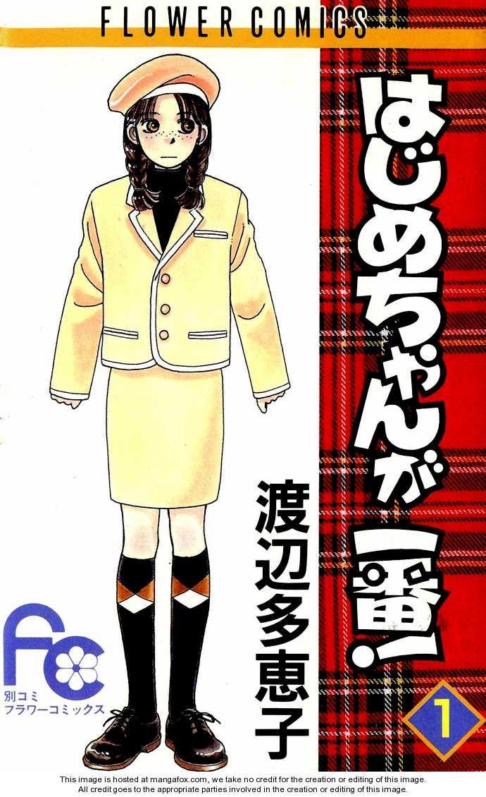 Hajime-chan ga Ichiban! 1 Page 1