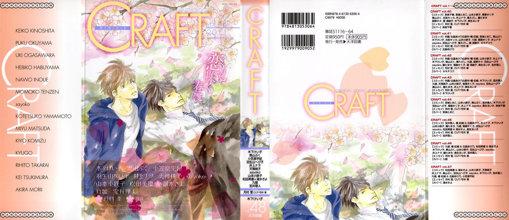 Sora o Daite Oyasumi 7 Page 2
