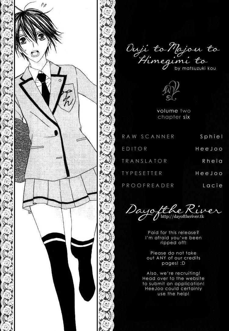 Ouji to Majou to Himegimi to 6 Page 1
