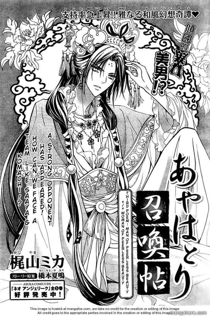 Ayahatori Shoukanjou 3 Page 1