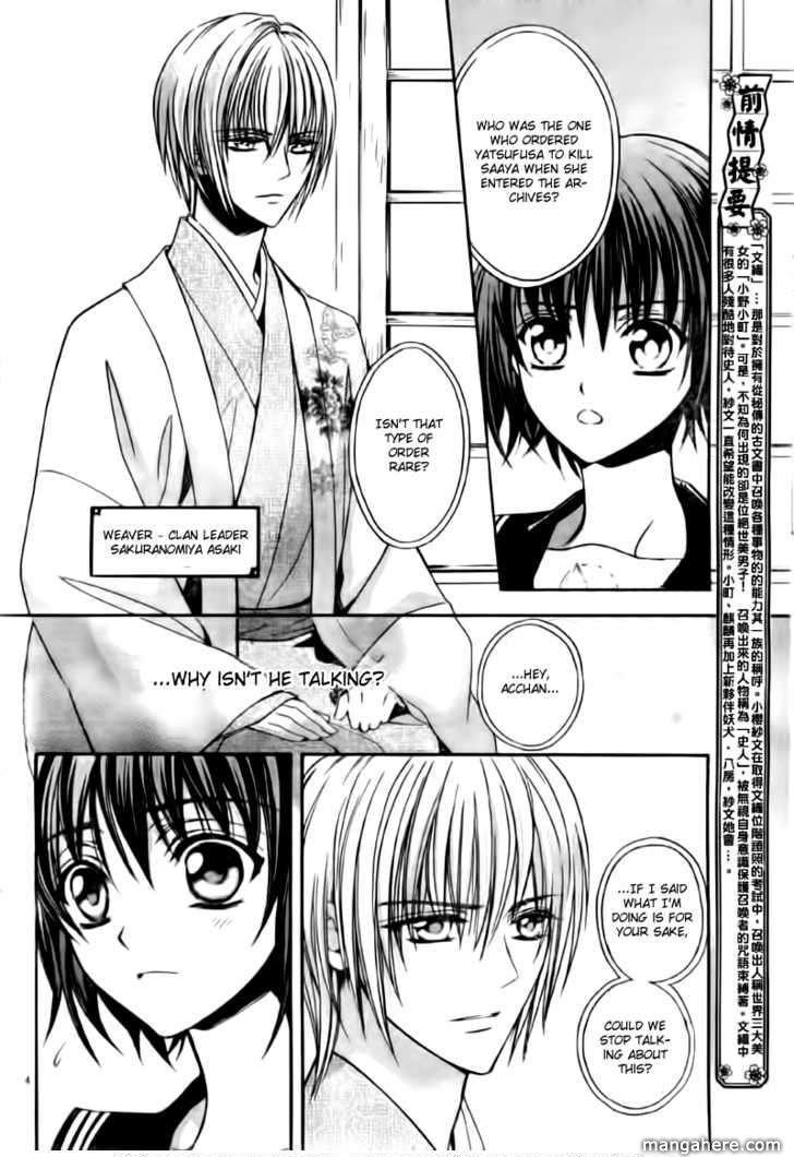 Ayahatori Shoukanjou 5 Page 4