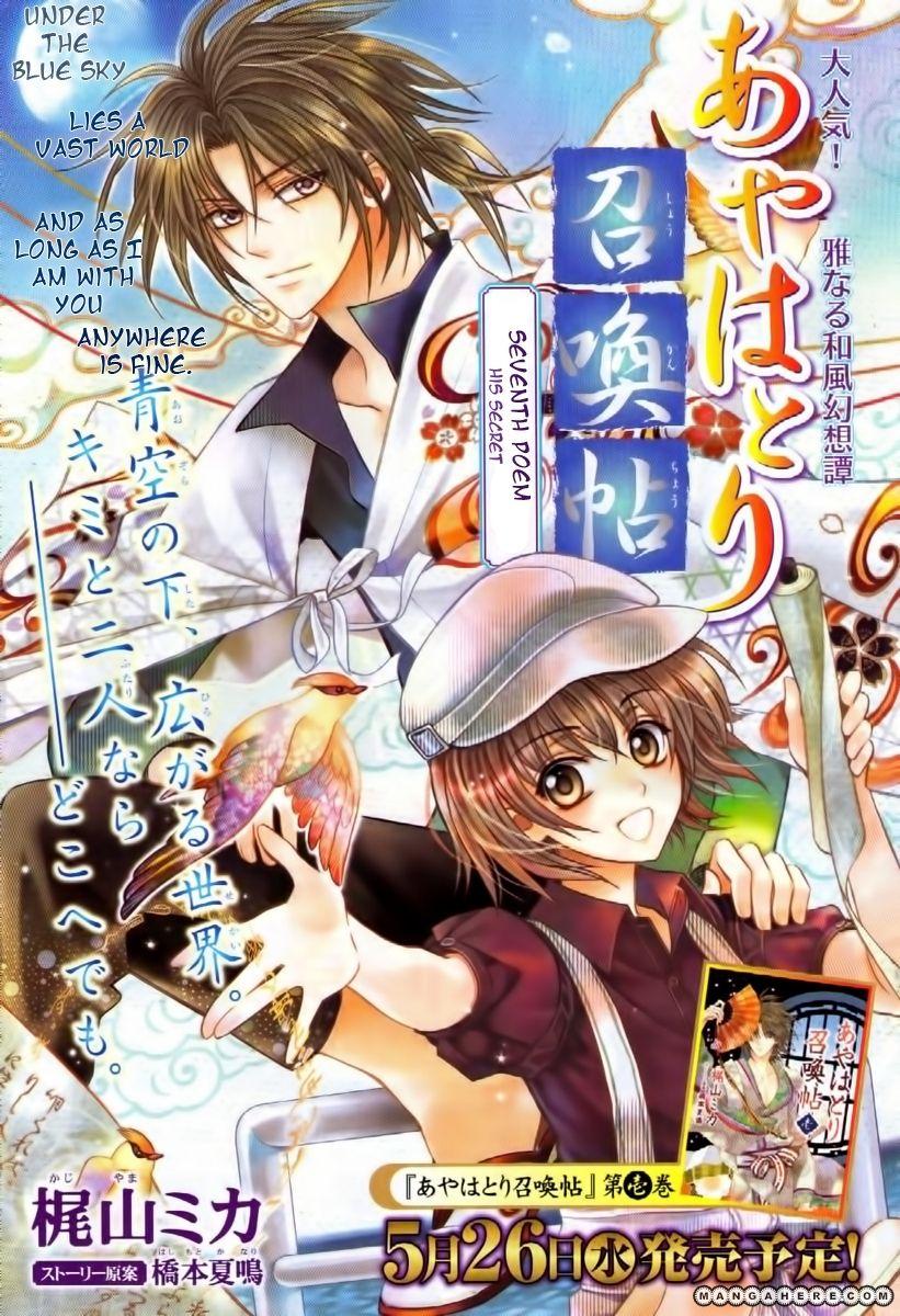 Ayahatori Shoukanjou 7 Page 1