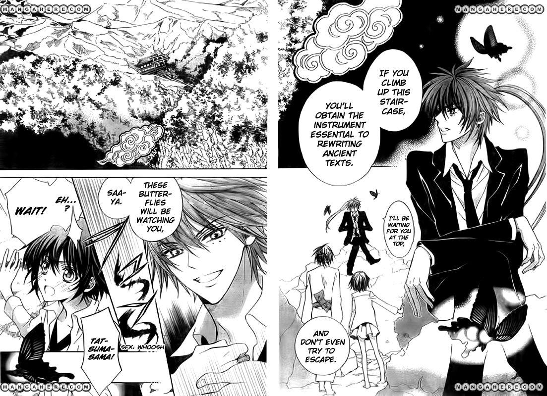 Ayahatori Shoukanjou 10 Page 2