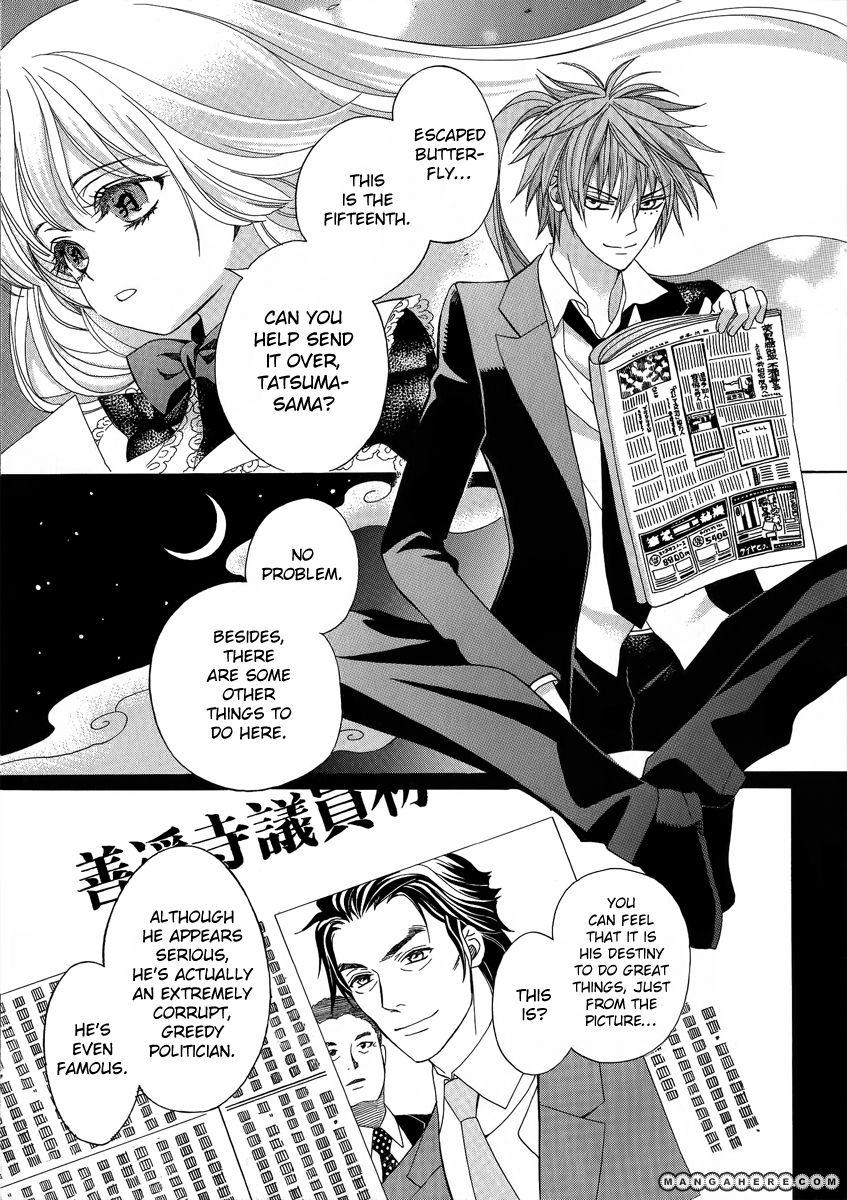Ayahatori Shoukanjou 12 Page 3