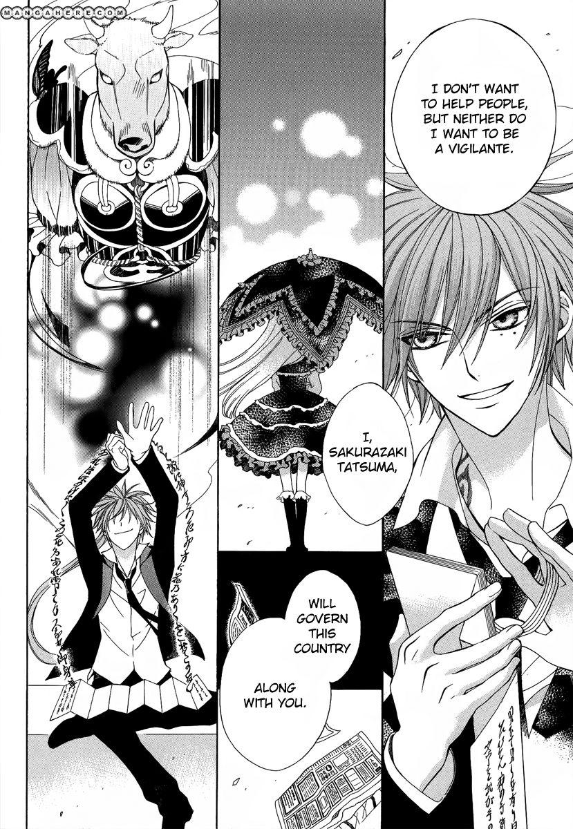 Ayahatori Shoukanjou 12 Page 4