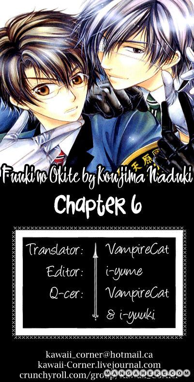 Fuuki no Okite 6 Page 1
