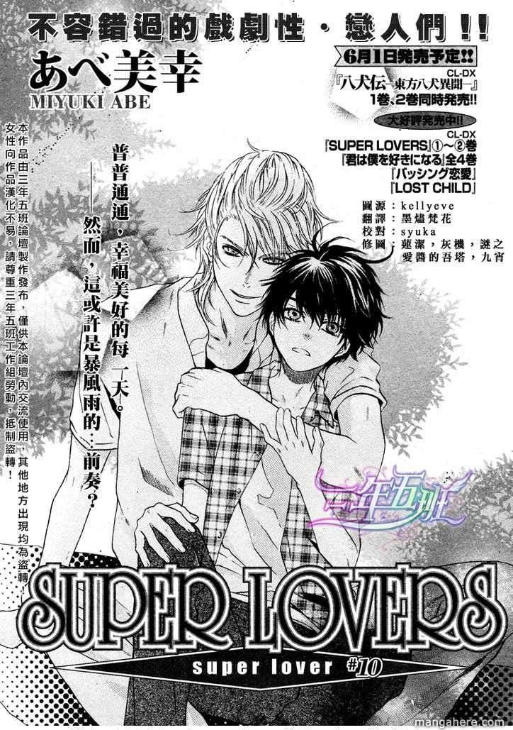 Super Lovers 10 Page 1