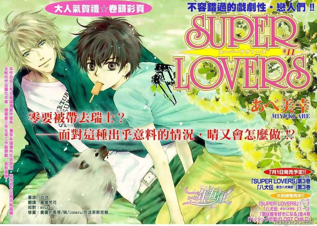 Super Lovers 11 Page 1