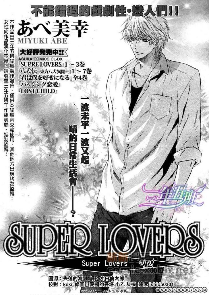 Super Lovers 12 Page 2