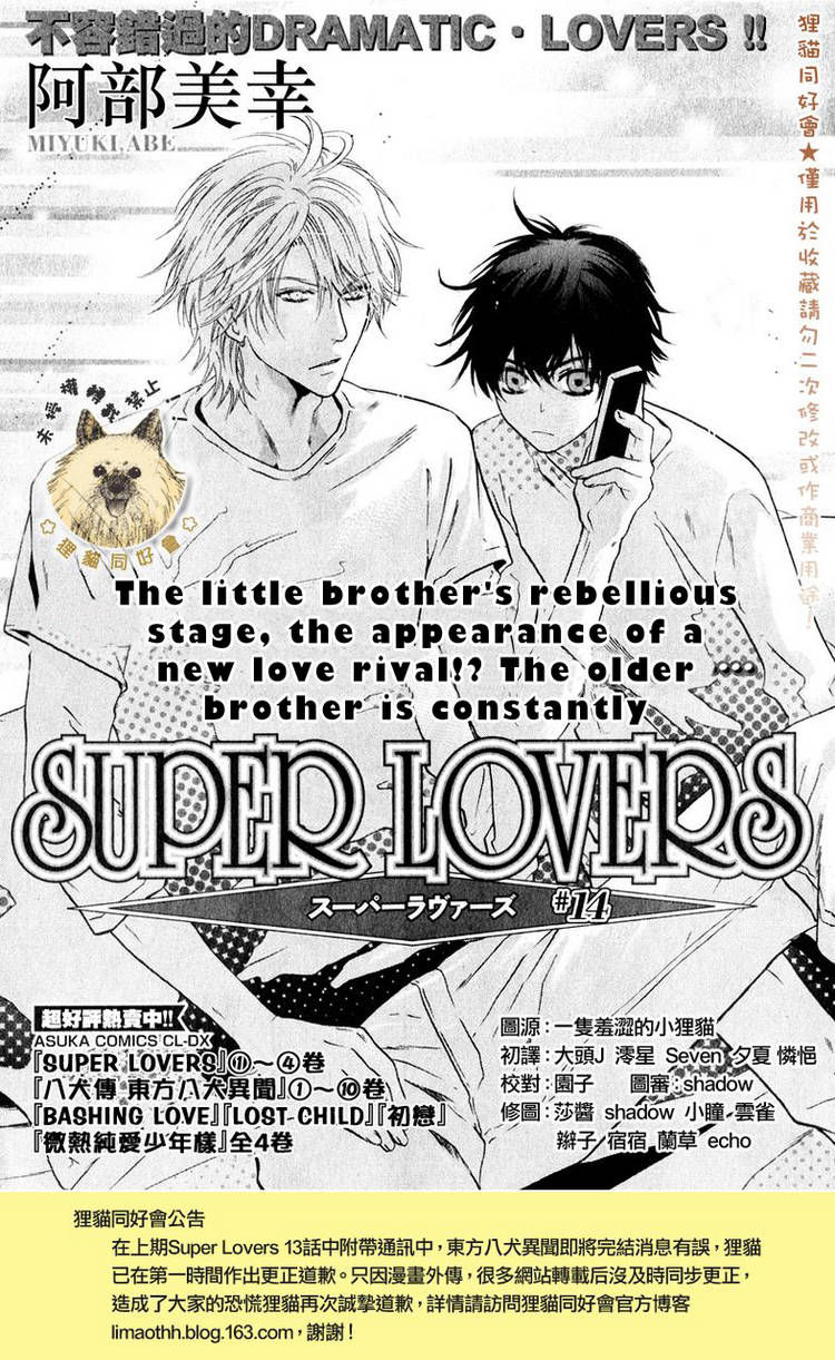 Super Lovers 14 Page 4