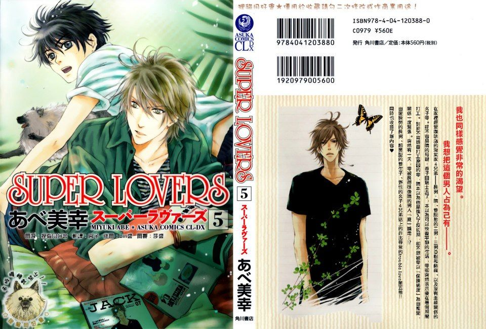 Super Lovers 15.5 Page 2