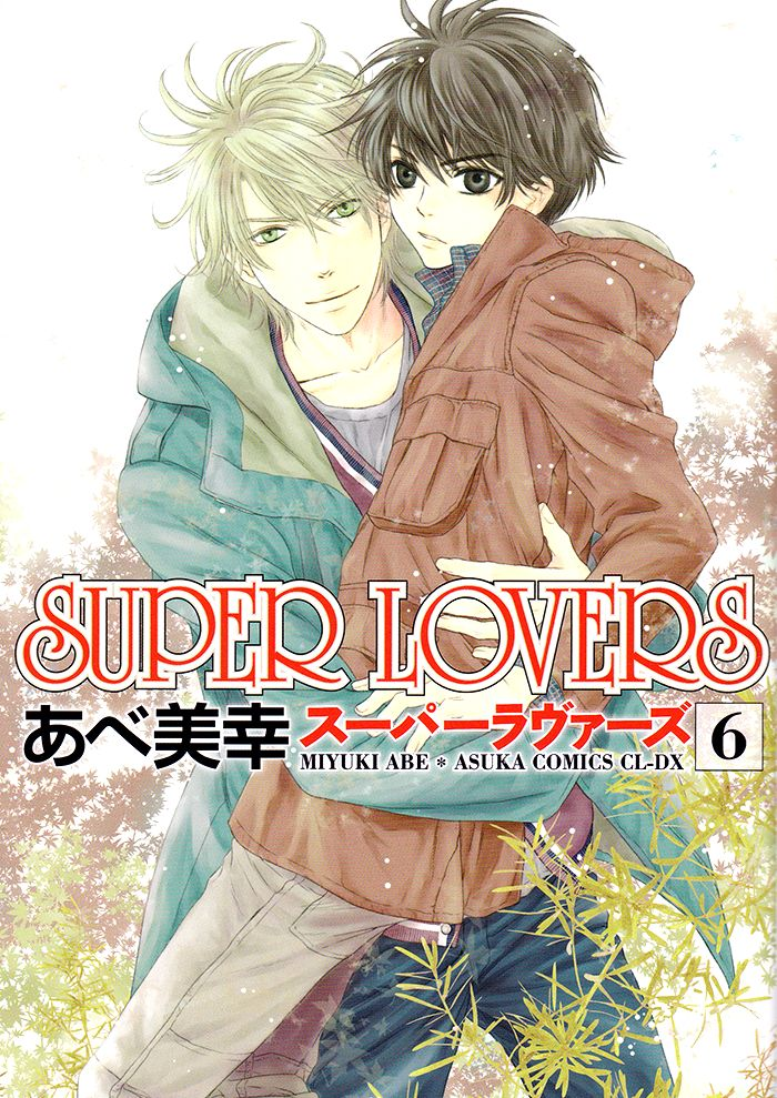 Super Lovers 18.5 Page 2