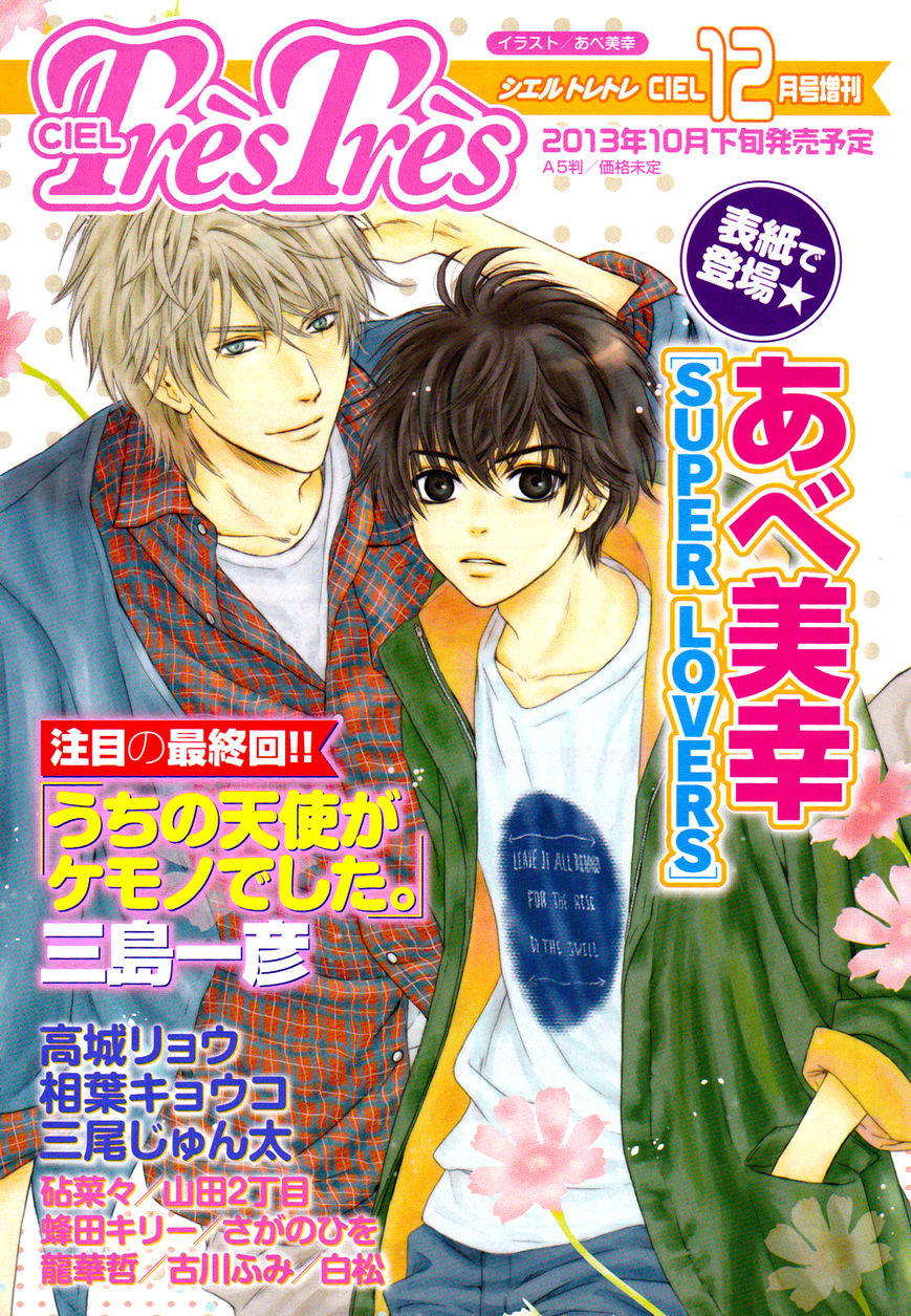 Super Lovers 19 Page 2