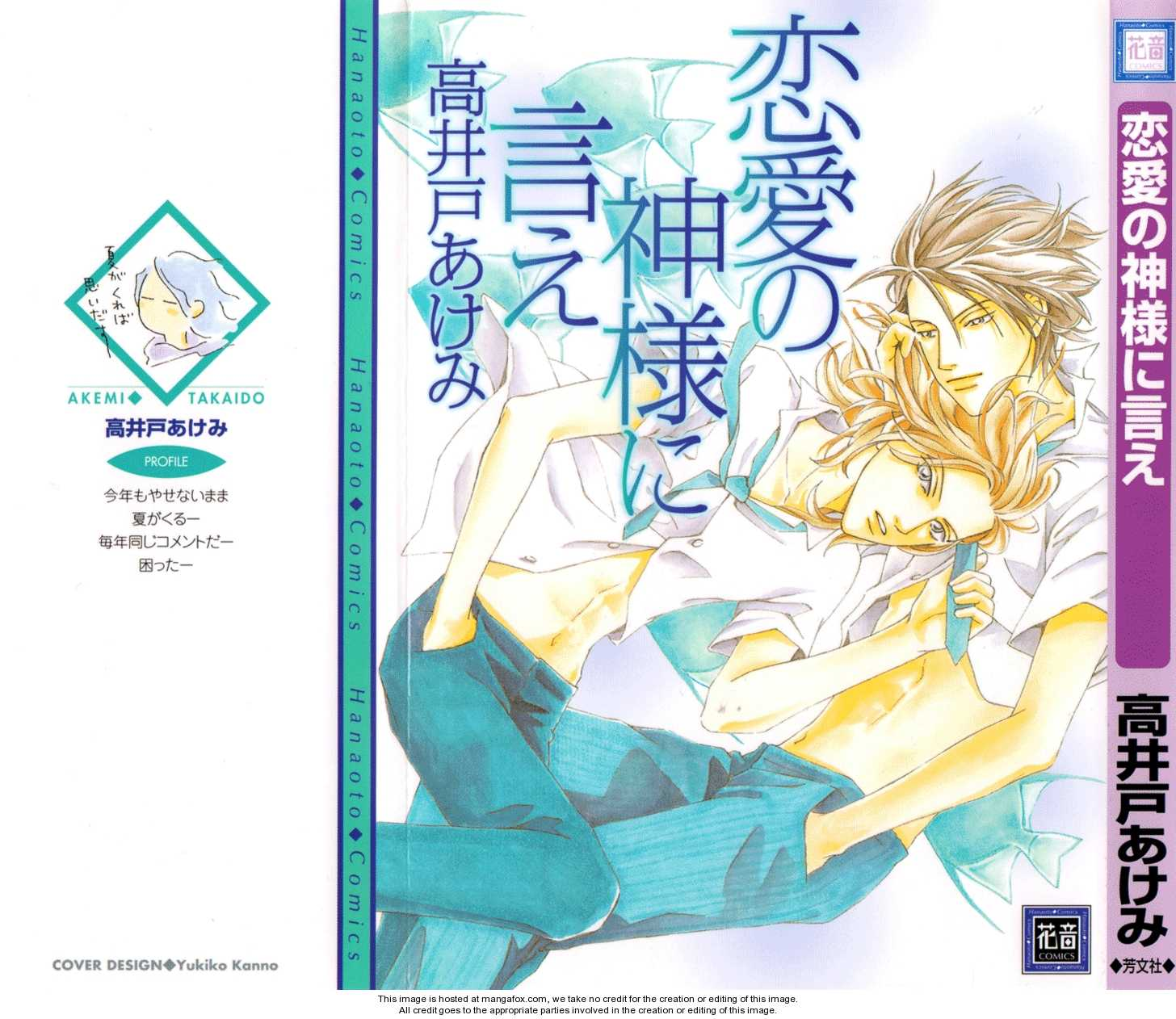 Renai no Kamisama ni Ie 1 Page 2