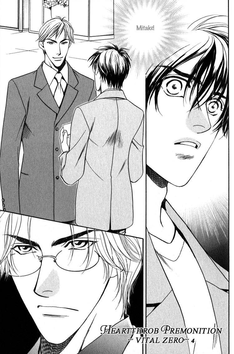 Kodou no Yokan - Vital Zero 4 Page 1