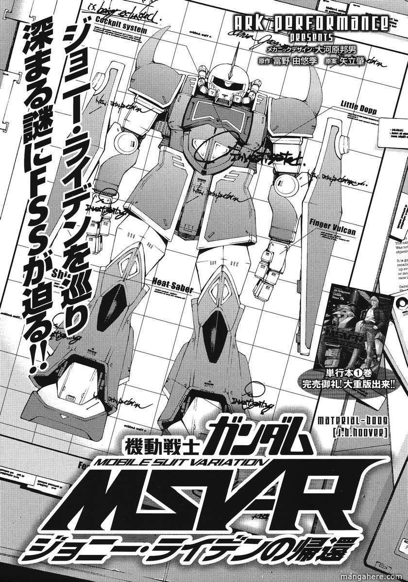 Kidou Senshi Gundam MSV-R: Johnny Ridden no Kikan 9 Page 1