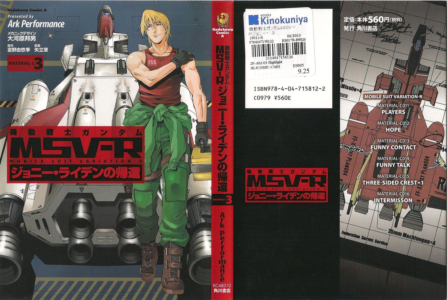 Kidou Senshi Gundam MSV-R: Johnny Ridden no Kikan 16 Page 1