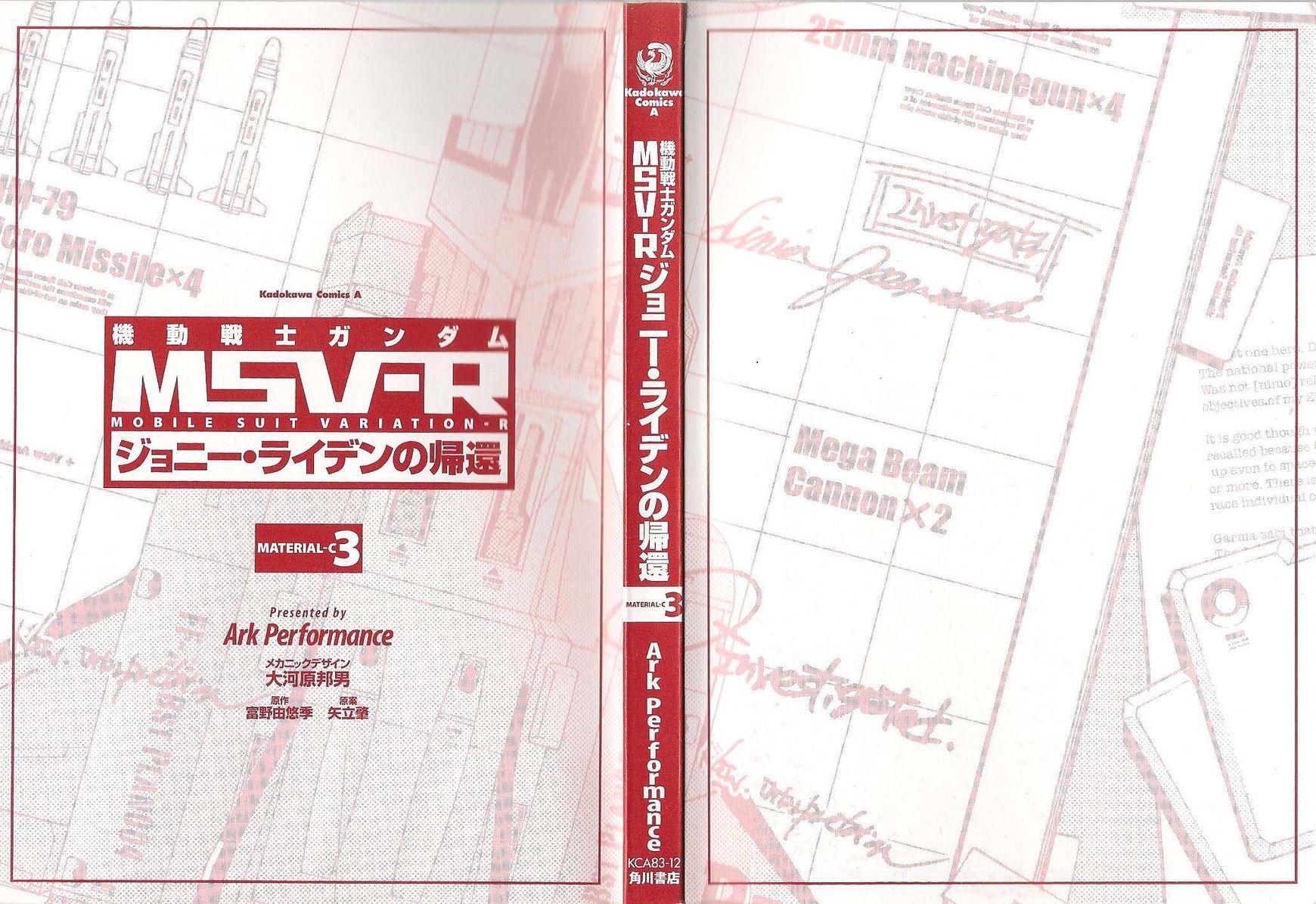 Kidou Senshi Gundam MSV-R: Johnny Ridden no Kikan 16 Page 2
