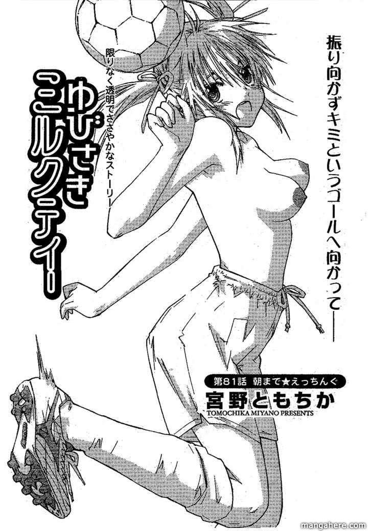 Yubisaki Milk Tea 81 Page 3