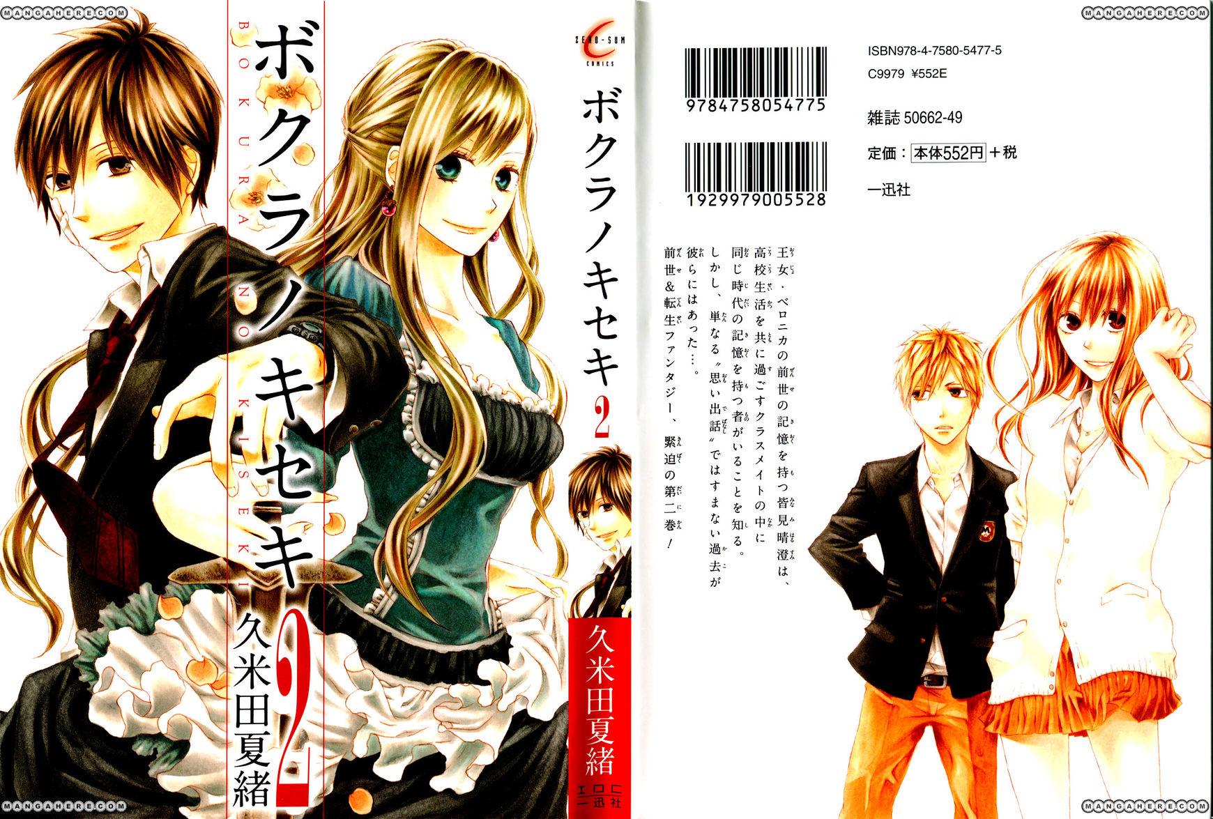 Bokura no Kiseki 4 Page 3