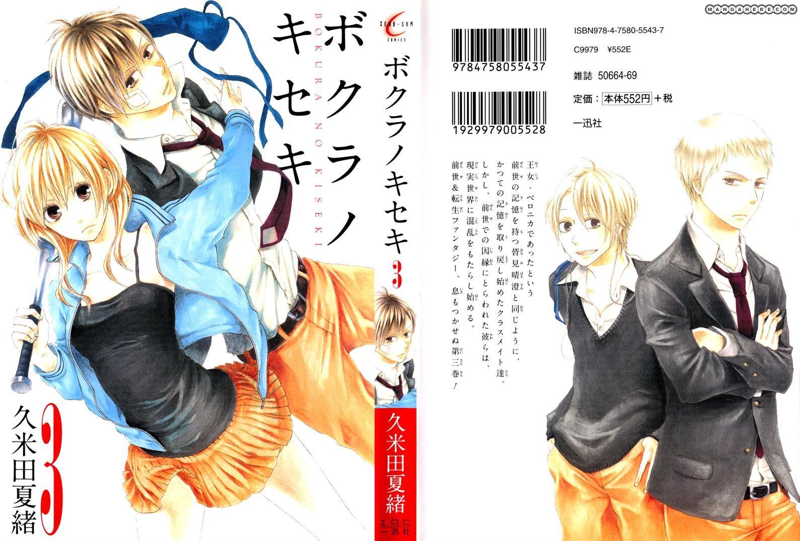 Bokura no Kiseki 9 Page 3