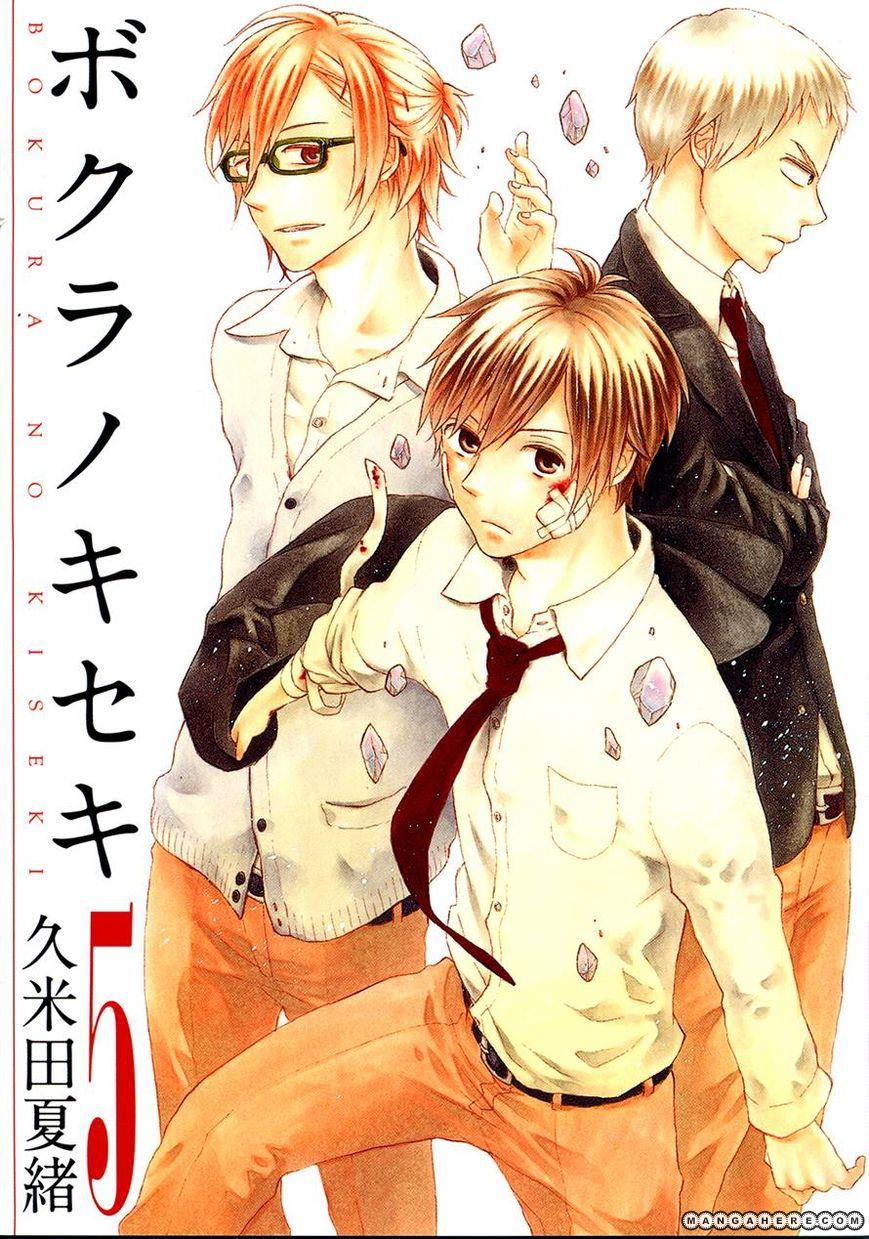 Bokura no Kiseki 16 Page 1